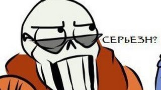 Undertale Comics MIX 9 [ RUS DUB Mr Fresh ] Я ВЕРНУЛСЯ!!!