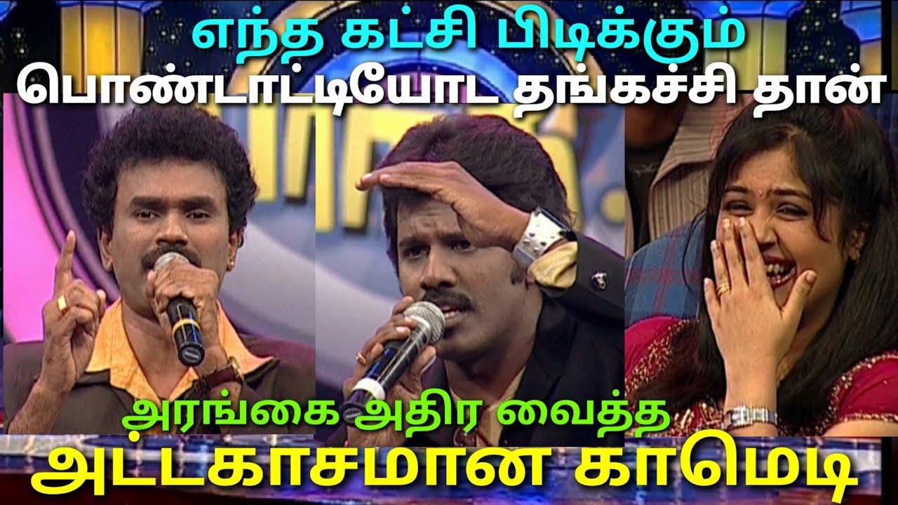Download அரங்கை அதிரவைத்த அட்டகாசமான Comedy | Periyardasan Punch | Asathapovathu Yaru | Asathal Tv | Rajkumar