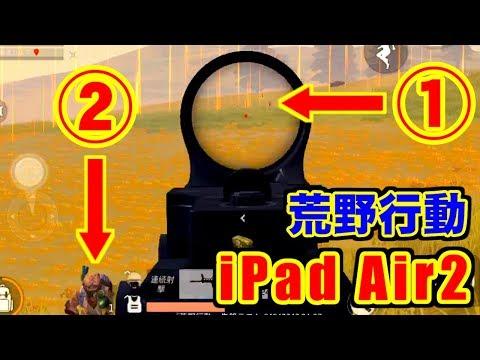 [荒野行動] 遠近両用(2019年4月,iOS12.2) [iPad Air2]