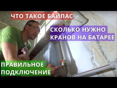 Подключение радиатора отопления. Нужен ли кран на перемычке (байпасе) ? Причины засорения батареи.