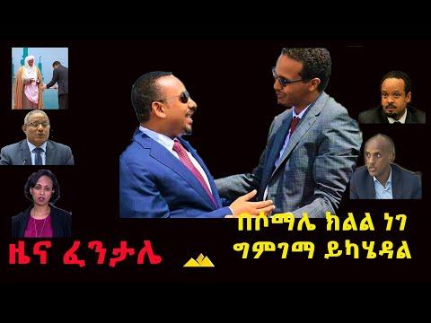 Fentale Daily Ethiopian News 20 2020