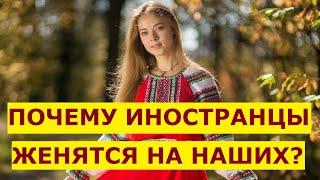 #308 Какие мужчины хотят жениться на русских и славянках? Знакомства с иностранцами для брака(, 2017-06-09T19:15:41.000Z)