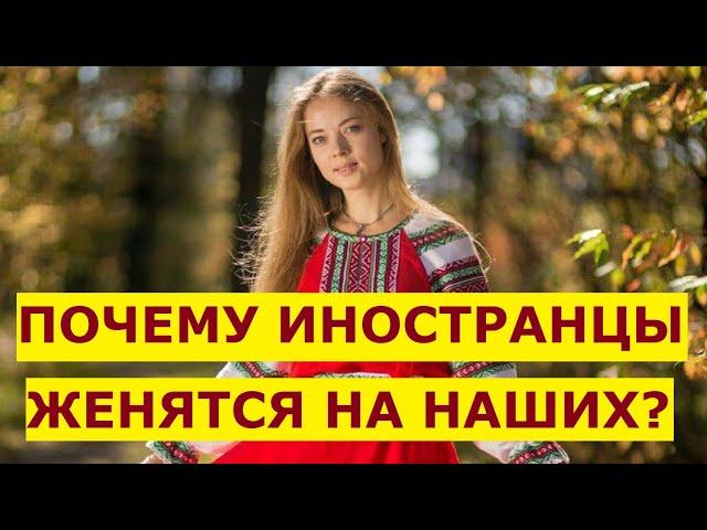 #308 Какие мужчины хотят жениться на русских и славянках? Знакомства с иностранцами для брака