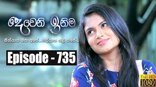 Deweni Inima | Episode 735 02nd December 2019 Thumbnail