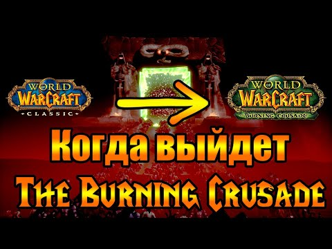 Когда выйдет World Of Warcraft: The Burning Crusade