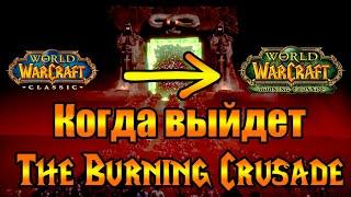 Когда выйдет World of Warcraft: The Burning Crusade
