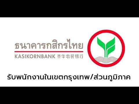 หางานราชการ ธนาคารกสิกรไทย รับสมัครพนักงานในเขตกรุงเทพ/ส่วนภูมิภาค ทุกรับทุกวุฒิการศึกษา