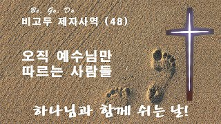비고두 제자운동 48. 하나님과 함께 쉬는 날!