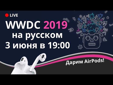 WWDC 2019 на русском, LIVE-трансляция Apple, iOS 13. Дарим AirPods!