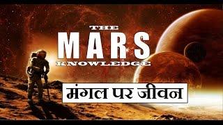 Life on the Mars