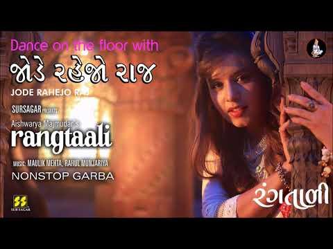 Jode Rahejo Raj   Rangtaali 2018 રંગતાળી   Aishwarya Majmudar   Maulik Mehta, Rahul Munjariya