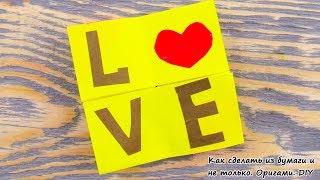DIY Бесконечная ОТКРЫТКА своими руками/ Идея для открытки Из БУМАГИ на День Святого Валентина