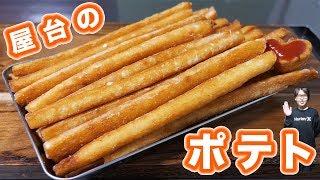 French fries   kattyanneru / Katchanneru's recipe transcription