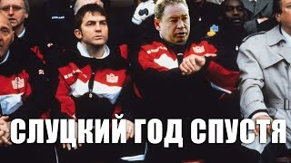 Леонид Слуцкий год спустя