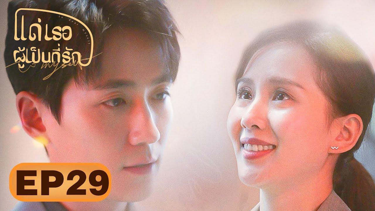 [ซับไทย] แด่เธอผู้เป็นที่รัก (To Dear Myself) | EP29 | รักโรแมนติก 2020 | (ซีรีส์จีนยอดนิยม)