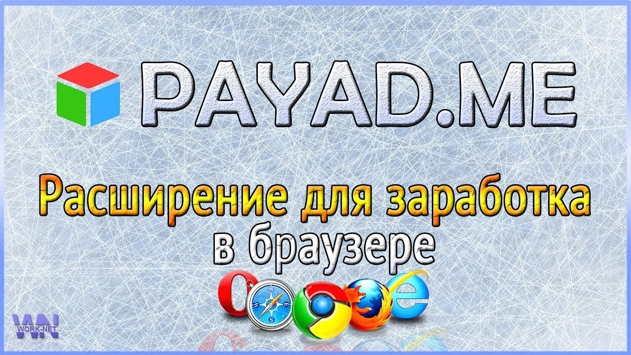 Payad me Новое расширение для заработка денег в браузере/ TeaserFast|автоматический заработок денег в браузере
