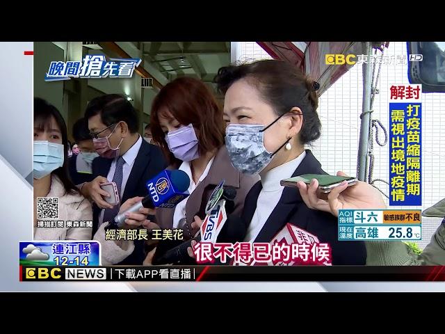 王美花拋「鑿井取水」 經濟部:是竹科廠商主動提出 @東森新聞 CH51