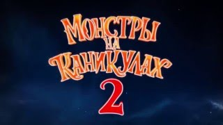 Мультфильм - Монстры на каникулах 2 (русский трейлер)