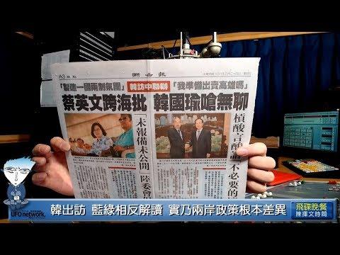 '19.03.25【觀點│陳揮文時間】若台獨當選中華民國總統 韓國瑜當高雄市長幹嘛?