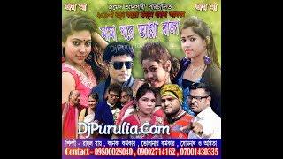 new purulia sad dj remix 2018 bhange dili re sajani bandha shuker ghor singer rahul roy