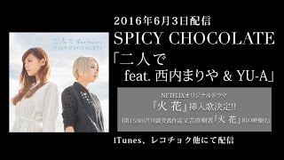 SPICY CHOCOLATE「二人で feat. 西内まりや & YU-A」 2016年6月3日 配信...