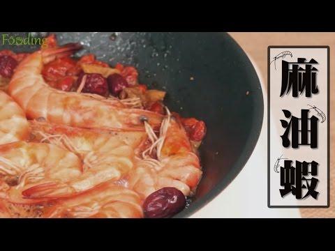 【平底鍋】麻油蝦,保留住蝦的鮮味一鍋就搞定
