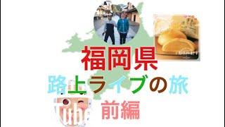 主に宮崎県を紹介?してきたチャップリンTV。だが今回は宮崎県を飛び...