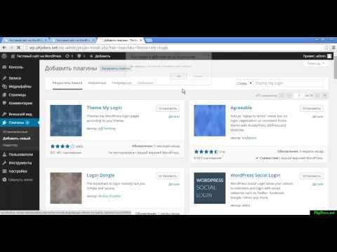 Виджет авторизации для сайта на WordPress