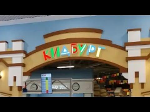Кидбург -город профессий в Нижнем Новгороде - YouTube
