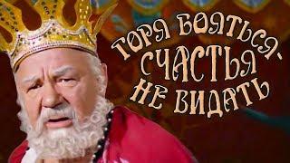 Горя бояться - счастья не видать. 1 серия (1973). Фильм-сказка по мотивам сказки С.Я. Маршака
