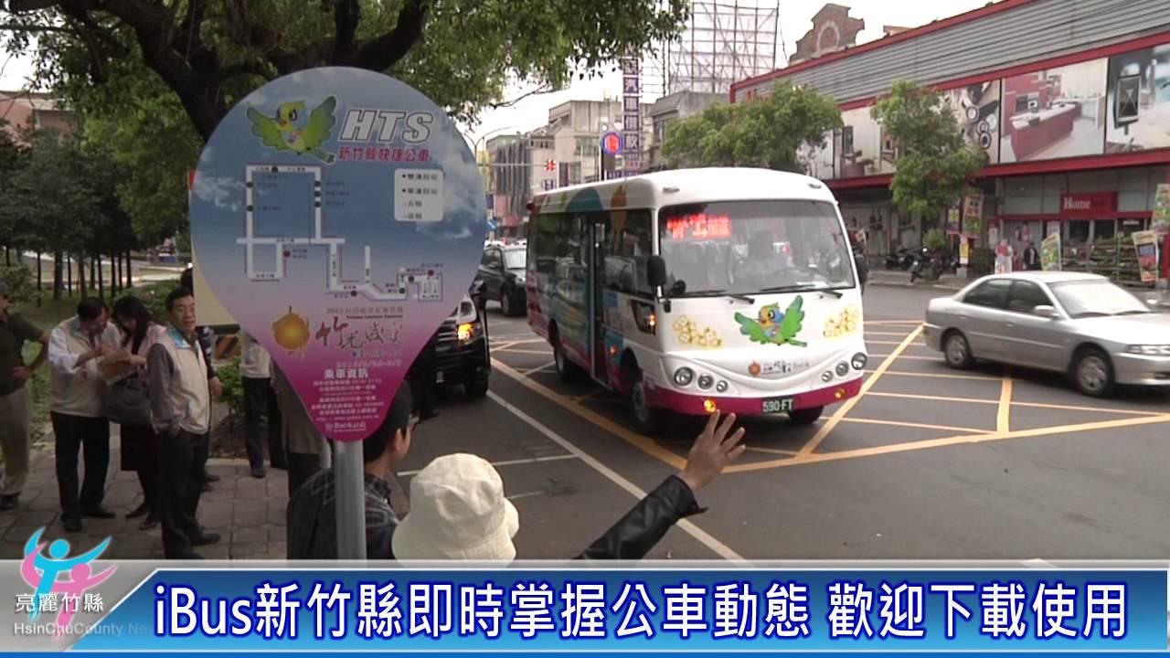 歡迎使用iBUS新竹縣公車APP - YouTube