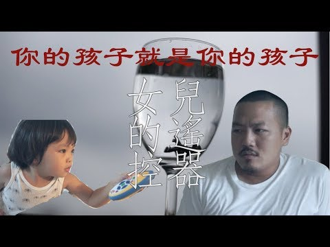 你的孩子就是你的孩子ep1女兒的遙控器 線上看【大男人幹大事】 - YouTube