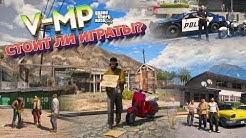 СТОИТ ЛИ ИГРАТЬ НА VMP - GTA 5 RP!? ЭКОНОМИКА // СИНХРА // АДМИНЫ