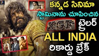 KGF Movie Is Creating Record's In Youtube || Huge Trend || Telugu Full Screen