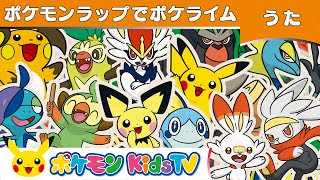【ポケモン公式】ポケモンラップでポケライム-ポケモン Kids TV【こどものうた】