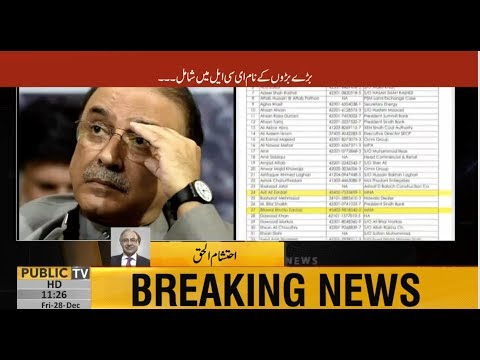 Asif Ali Zardari And Bilawal Bhutto Zardari name placed on ECL | Public News
