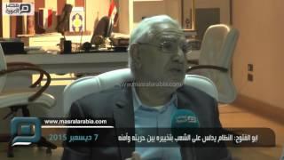 مصر العربية | ابو الفتوح: النظام يُدلس على الشعب بتخييره بين حريته وأمنه
