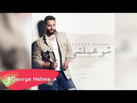 George Nehme - Shou 3melti [Audio] (2018) / جورج نعمه - شو عملتي
