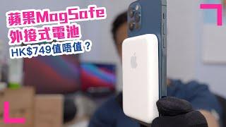 【蘋果MagSafe Battery Pack外接式電池】開箱評測!逐點分析HK$749值唔值得入手? (香港/繁中字幕)