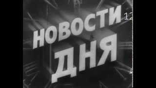 Новости дня (Новогодний выпуск) 1964