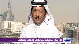 بالفيديو| خبير اقتصادي يوضح القطاعات المتضررة من تغيير التقويم السعودي