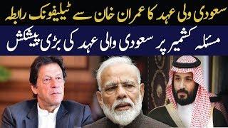 Saudi Prince Secret Phone Call To Imran Khan Big Good News For Kashmir To Pakistan