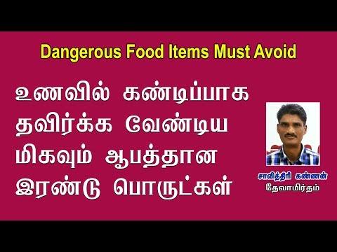 உணவில் கண்டிப்பாக தவிர்க்க வேண்டிய ஆபத்தான இரண்டு பொருட்கள்   Dangerous food items must avoid