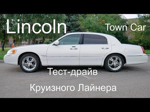 Lincoln Town Car Обзор Тест-драйв Круизного Лайнера