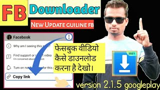 Ahasave for Fb - Video downloader for facebook App ! How to download fb video.. screenshot 3