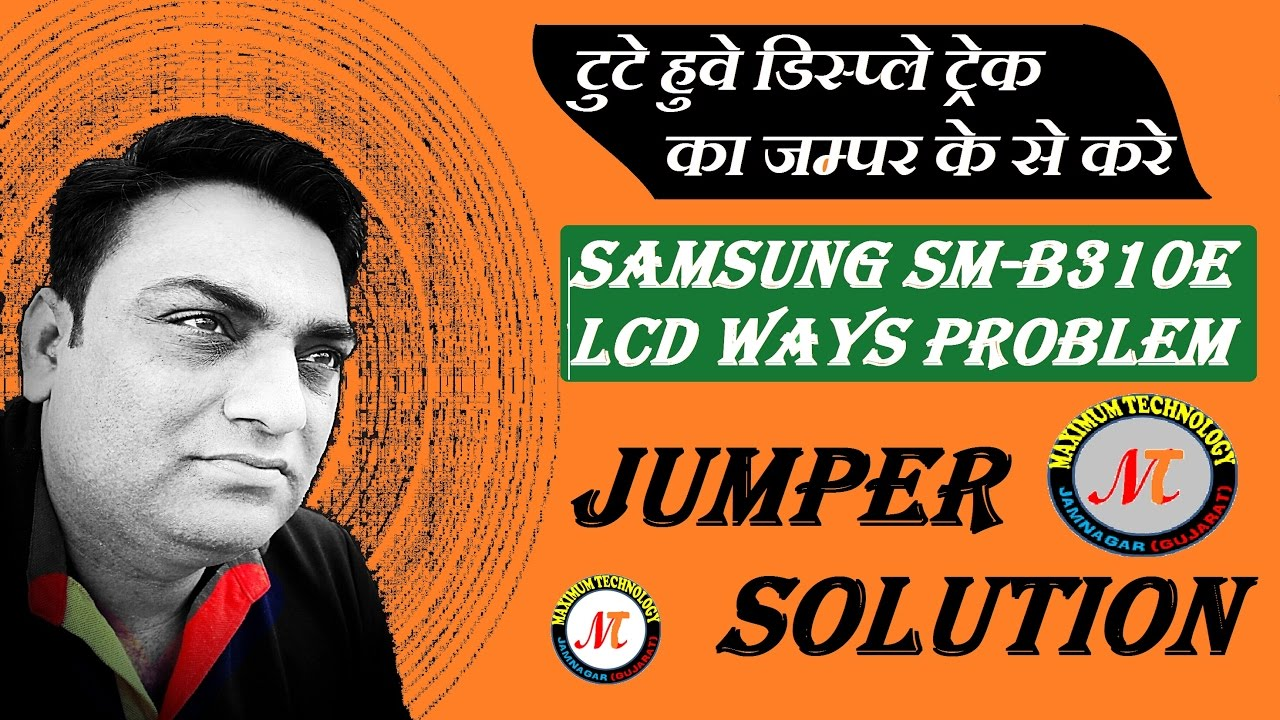 Samsung Sm B310e Lcd Ways Display Problem Jumper Solution Youtube