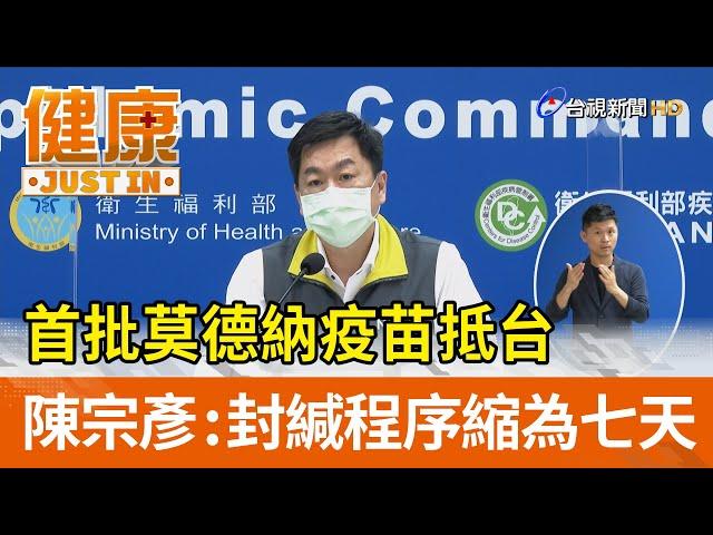首批莫德納疫苗抵台  陳宗彥:封緘程序縮為七天【健康資訊】