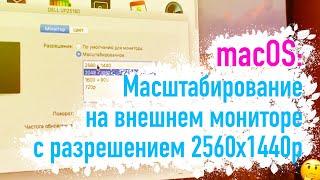 macOS: Настройки масштабирования на внешнем мониторе (2560x1440p)