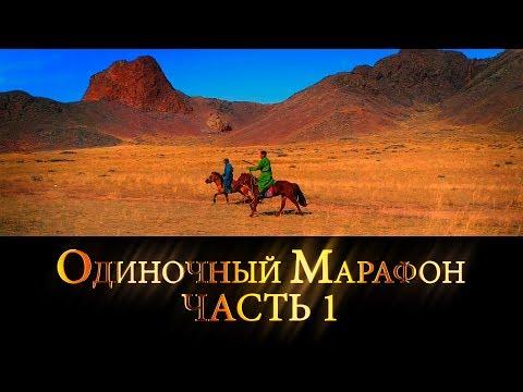 «Одиночный Марафон», Часть 1 | Мурэн | mongolia 2017 |  Jet Extreme: покорители рек