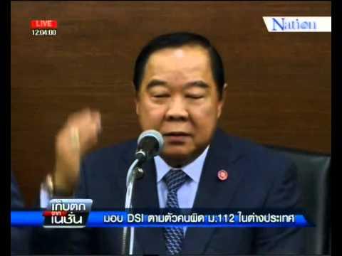 "Nation channel : ""ประวิตร"" สั่งดีเอสไอ เร่งติดตามคนผิด ม.112 มาดำเนินคดี 19/12/2557"